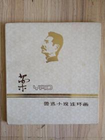 鲁迅小说连环画:药