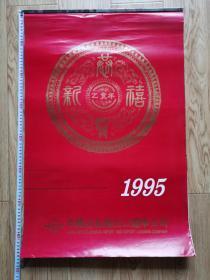 1995年恭贺新禧挂历