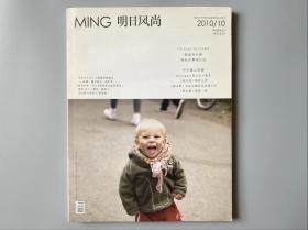 MING 明日风尚 2010/10 原刊附赠 号外 专题 乐业 + 优游香港 VOL 4 专辑