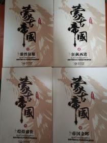 蒙古帝国(全四册)