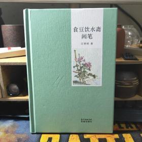 食豆饮水斋闲笔