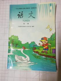 九年义务教育六年制小学教科书(试用修订本) 语文 第一册