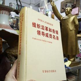 《中国人民解放军组织沿革和各级领导成员名录》(1990年修订版 16开精装版)现货  好品