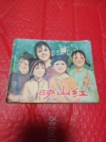 映山红    连环画    广东人民出版社1975年一版一印