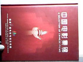 中国电影集锦 内附电影光盘十张 十部电影