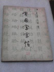 常用字字帖:楷.隶.行.草.篆1(本社编   上海书店出版社)