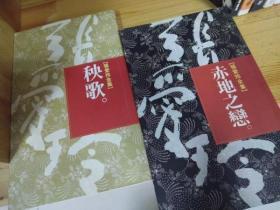 张爱玲全集《秧歌、赤地之恋》合售