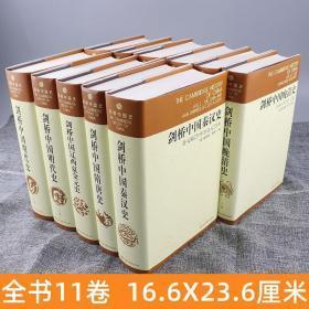 剑桥中国史全十一册11册全新正版