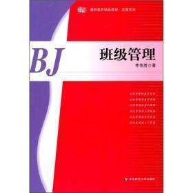 班级管理/李伟胜 著/华东师范大学出版社9787561775356