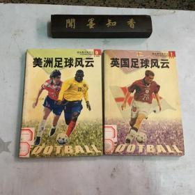 英国足球风云、美洲足球风云  共2册合售