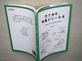 孩子难带漫画解密一本通:献给正在辛苦带孩的年轻爸妈们(库存未阅)...