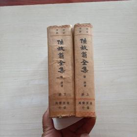 陆放翁全集(上下两册) 仿古字版
