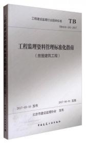 工程建设监理行业团体标准(TB0101-201-2017):工程监理资料管理标准化指南(房屋建筑工程)