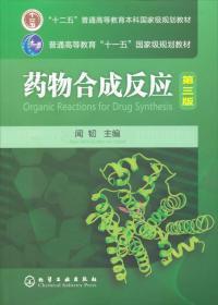 药物合成反应(闻韧)(三版)/闻韧 主编/化学工业出版社9787122076519