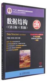 数据结构(C语言版)(第2版)/严蔚敏、李冬梅、吴伟民 著/人民邮电出版社9787115379504