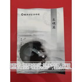 杨清娟盲派八字命理基础篇班讲义四柱预测算命笔记