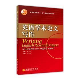 英语学术论文写作/秦秀白 著 ; 刘洊波 著/高等教育出版社9787040150568