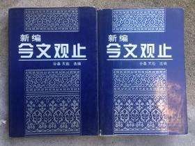 新编今文观止 ()上下二册 )