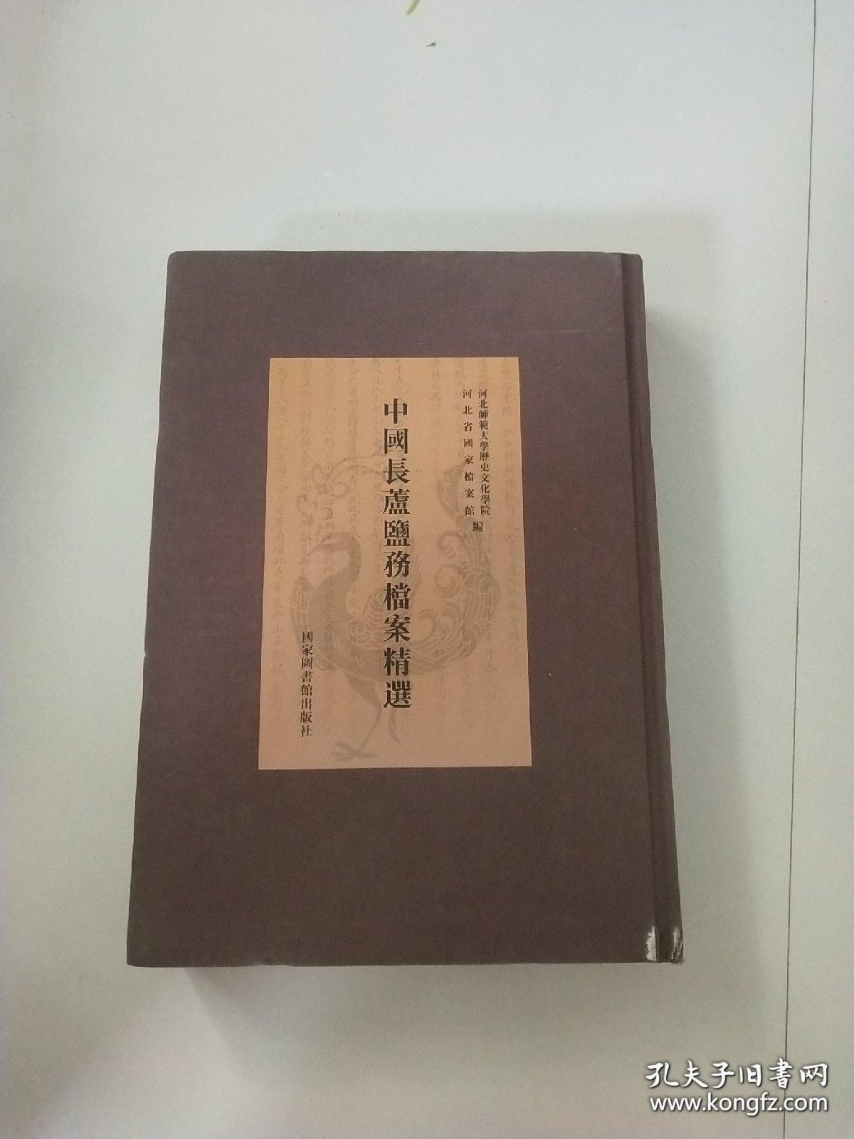 中国长芦盐务档案精选