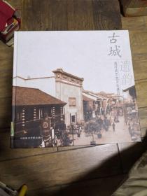 古城遗韵:清河坊历史文化遗存实录