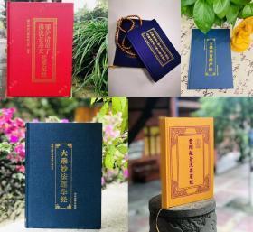 佛教经书, 每人免费结缘1-2本,邮费自理
