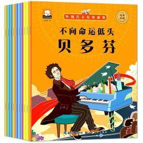 外国名人故事绘本全10册0-3-4-5-6周岁儿童绘本名人故事书 三四五六岁一年级儿童课外书籍儿童文学书籍读物注音6-7-8-9-10周岁