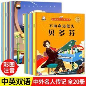 中外国名人绘本故事书全20册小学生一二三年级课外书阅读书必读中英双语注音版0-3-6-7-9-10周岁四五儿童读物睡前故事书籍少儿图书