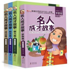 中外名人成才故事4册小学生课外阅读书籍 一 二 三 四五六年级课外书必读小故事大道理注音版少儿图书儿童书籍6-7-10-12岁儿童读物