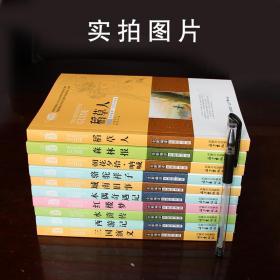 儿童课外书籍全套10册9-10-11-12岁青少年版四大名著稻草人城南旧事骆驼祥子木偶奇遇记中外经典文学名著