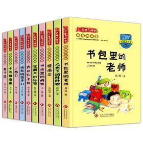 10册百年文学梦 小英雄雨来兔子坡大林和小林小桔灯书包里的老师 儿童文学阅读书籍7-8-9-10-12岁二三四年级课外书必读推荐