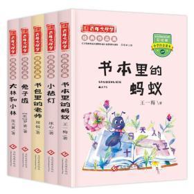 全5册 兔子坡 注音版一年级课外书二三年级读儿童读物6-7-8-10-12岁故事书童话书小学生阅读书籍大林小林