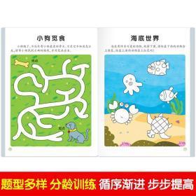 全套5册全脑幼儿思维逻辑思维训练游戏书3-4岁大脑潜能开发左右大脑均衡开发激发大脑潜能内容丰富游戏多样难度由浅入深益智游戏书