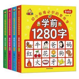 学前1280字4册 学龄前儿童认字书 幼小衔接教材 大班升一年级 幼儿园用书中班 小班 宝宝早教全套书籍3-6-7岁有图 幼儿启蒙初学者