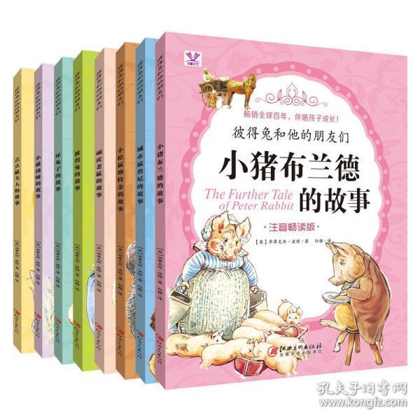 彼得兔的故事全套8册注音版经典故事绘本彼得兔和他的朋友们6-8-9-12岁儿童读物一二三年级小学生课外必读故事书