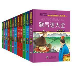 12册儿童猜谜语谜语大全书脑筋急转弯6-10-12岁注音绘本小故事大道理歇后语谚语成语故事大全小学生1-2-3一二年级课外书注音版必读
