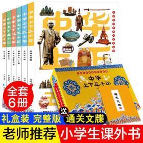 中华上下五千年正版全套6册 中国青少年历史儿童故事通史上下5000年三四五六年级小学生课外阅读书籍读必6-8-10周岁中小学生版