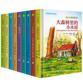 常春藤国际大奖小说系列9册大森林里的小木屋 草原上的小木屋 小学生课外阅读书籍 一 二 三 四五六年级课外书文学儿童故事书