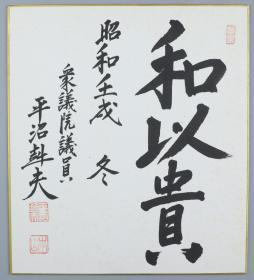 【日本回流】原装精美卡纸 平沼赳夫 书法作品《和以贵》一幅(纸本镜心,尺寸:27*24cm,钤印:平沼赳夫、南山、大和心)HXTX191499