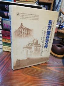 东方诺亚方舟:犹太人在中国哈尔滨历史文化研究     上册