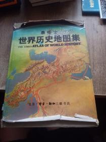 泰晤士世界历史地图集 精装8开中文版