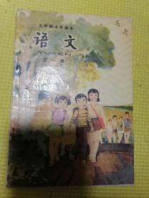 五年制小学课本语文第一册(整体品好,图画精美,儿时美好的回忆………)
