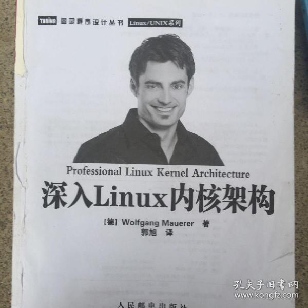 深入Linux内核架构