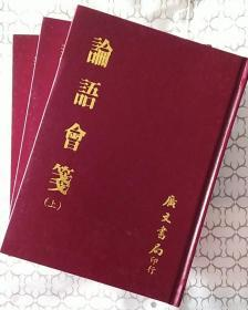 论语会笺(上中下)