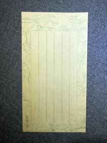 朵云轩 笺纸