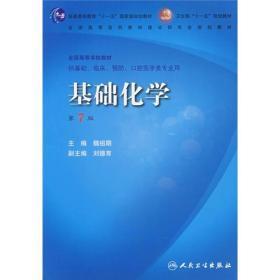 正版~全国高等学校教材:基础化学(第7版)