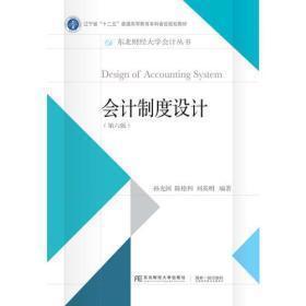 会计制度设计(第六版)/孙光国 陈艳利 刘英明/东北财经大学出版社有限责任公司9787565424762