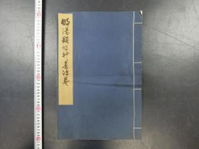 「明汤顕祖行书诗巻」1册