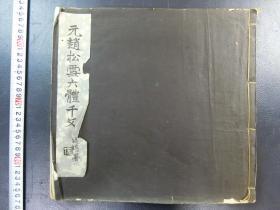 「元赵松雪六体千文」1册