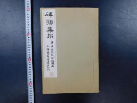 「碑联集搨 唐争坐帖 古鑑阁藏」1册