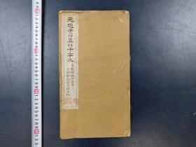 「元赵子昂真艸千字文」1册